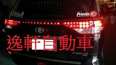 (逸軒自動車)2006~2014 PREVIA改裝後尾燈全段LED燈 小燈微亮 剎車爆亮