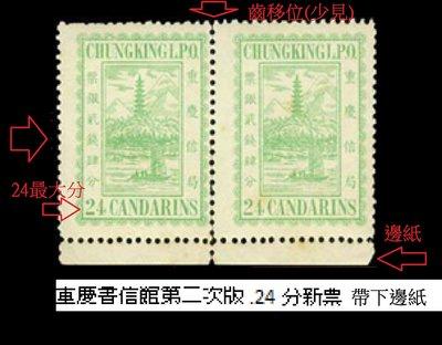 @珍郵收藏保值@重慶書信館第二次版雙連移位帶下邊紙.24分新票中上品,品相如圖