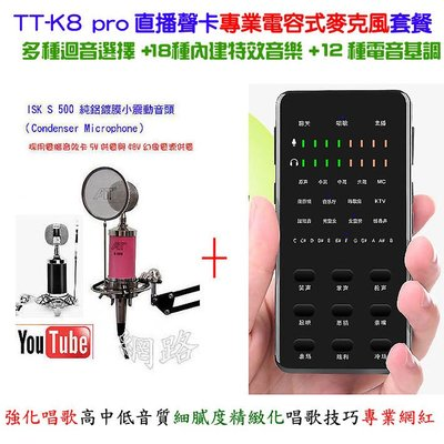 18種特效音TT-K8 pro(k8第...