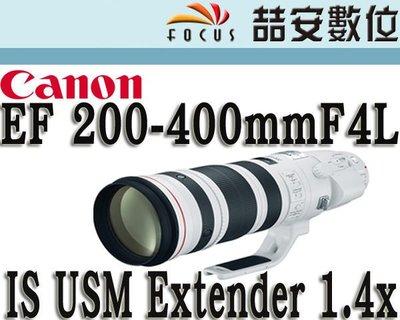 《喆安數位》CANON EF 200-400mm F4 L IS USM 1.4x 公司貨 內建增距鏡 一年保固 #3