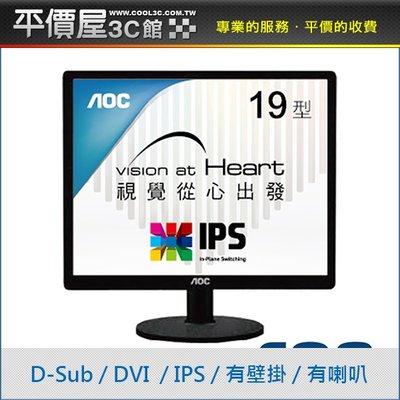《平價屋3C》 全新 AOC I960Srda 19吋 5:4 螢幕 LED螢幕 電腦螢幕 電競螢幕 液晶螢幕