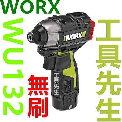 含稅價/WU132/免運費優惠中【工具先生】WORX 威克士 無刷 12V 充電式 衝擊起子機 125mm 同級最短