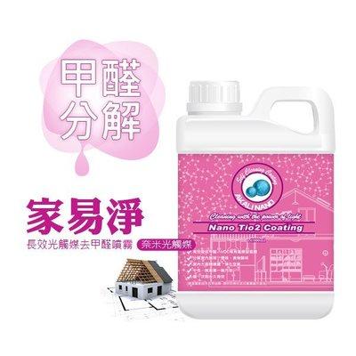 桶料批發價格 空氣淨化分解菸味、甲醛、臭源TiO2奈米光觸媒除臭家具用噴霧 分解甲醛、裝璜所產生的有毒氣體