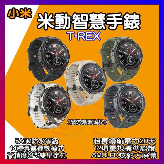 米動智慧手錶 T-Rex 華米 Amazfit 米動手錶 運動手錶 智能手錶 公尺腕錶 華米手錶 小米手錶 送玻璃防爆貼