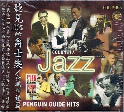 *【正價品】聽見100%的爵士樂-企鵝評鑑篇//Dave Brubeck,Stan Getz,Charlie Rouse
