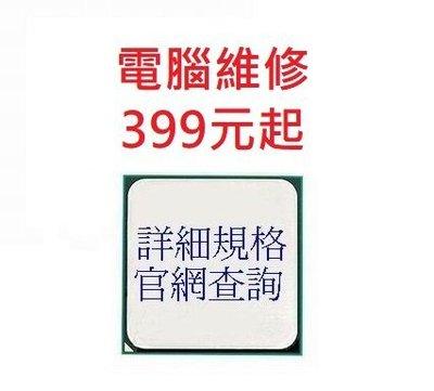 南投[草屯CZ@] DIY零組件店  AMD  X2-255   電腦維修399元起  X4-640  AM3 南投縣