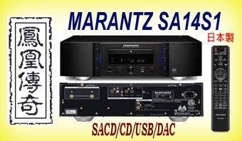 ~台北台中鳳誠影音~ 日本製 MARANTZ SA14S1 高音質CD/SACD/USB PLAYER,歡迎議價。