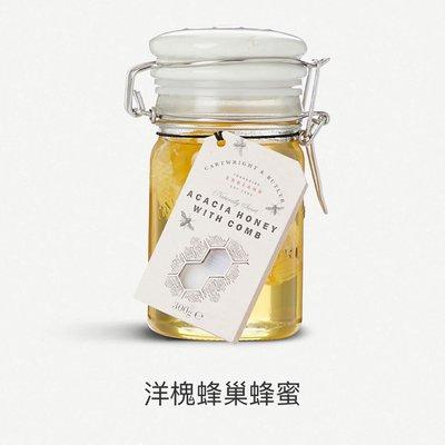 英國 CARTWRIGHT & BUTLER  洋槐蜂巢蜂蜜 Acacia Honey with Comb 300g  果醬 / 蜂蜜 系列