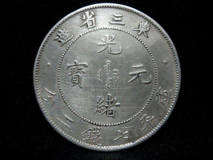 光緒元寶東三省造庫平七錢二分銀幣 -法利堂-直購價95000元.保證真品