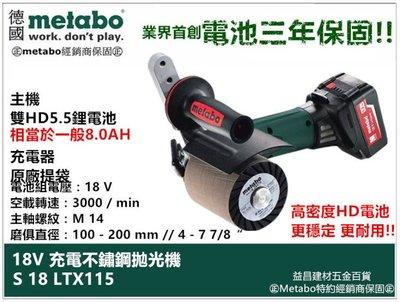 【台北益昌】 德國 美達寶 METABO S 18LTX115 18V 充電式 不鏽鋼 拋光機 非BOSCH