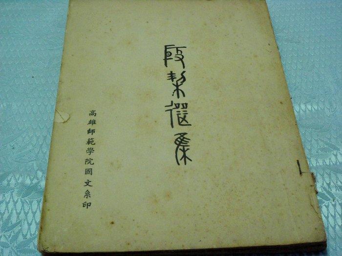 紅色小館A01~~高雄師範學院國文系印