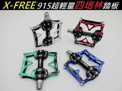 【冠鑫自行車】X-FREE 915 四培林 大面版 踏釘 輕量化 CNC 鋁合金 腳踏/踏板 適用任何車款