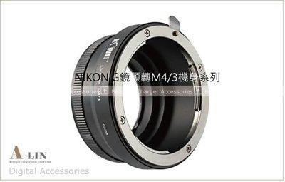 《阿玲》Nikon G 鏡頭轉 M 4/3 Micro 4/3 機身鏡頭轉接環 GF2 GF3 G2 G3 EP1 EP2 EP3