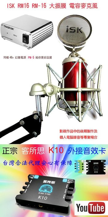 RC第7號套餐之11: 客所思K10 + ISK-RM16電容麥克風+ ASD-40 支架+專業大型防震架送166種音效