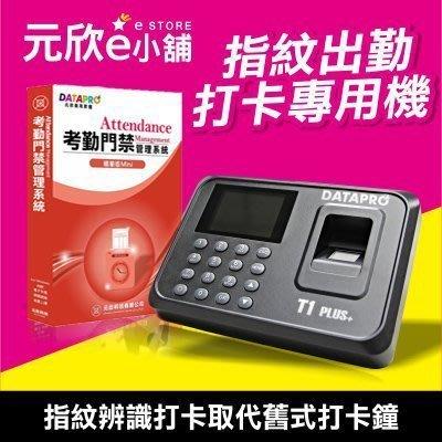 【元欣POS考勤】指紋辨識打卡專用機T1+考勤系統精華版