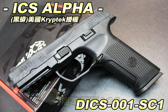 【翔準國際AOG】ICS ALPHS(黑蟒紋) 美國Kryptek授權 (限量特別款) 瓦斯後座力 生存遊戲 DICS