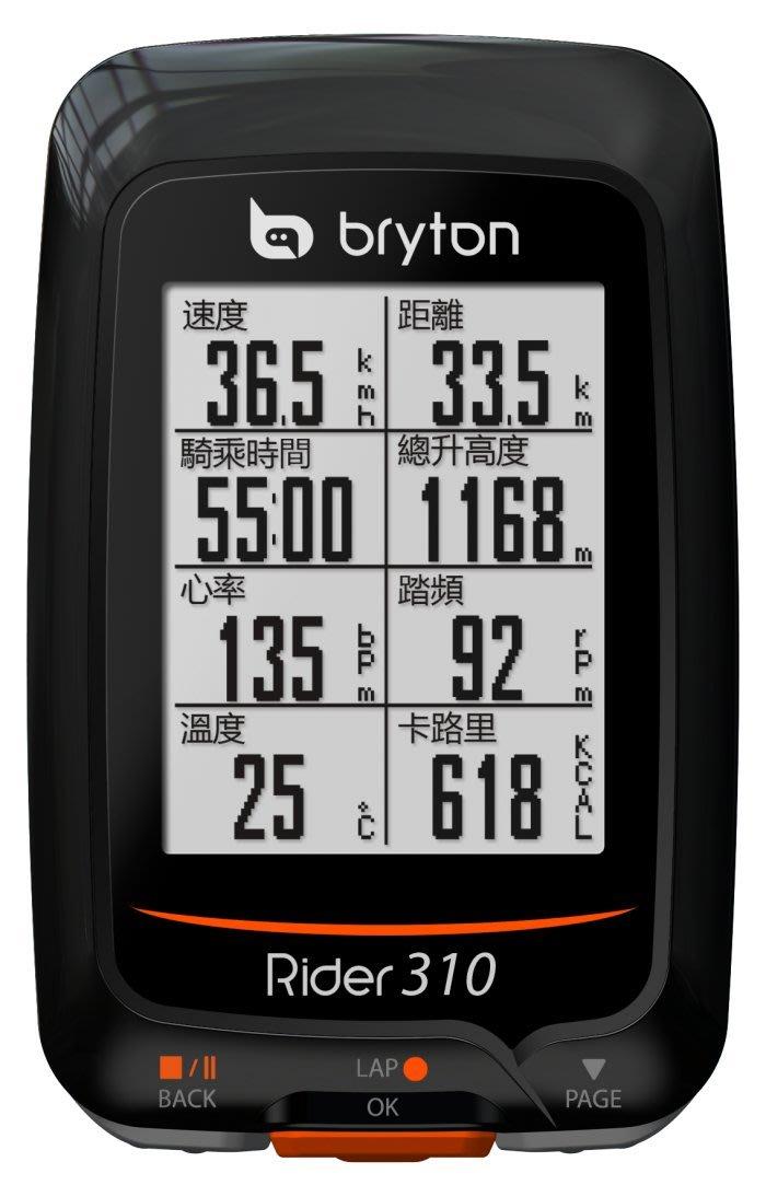 bryton 310/330 530 螢幕保護貼  高清貼 4H螢幕貼