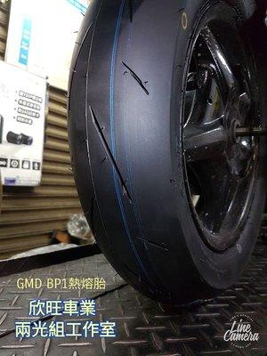 板橋GMD BP1 110/70-12 120/70-12 100/90-12 120/80-12 熱熔胎 固滿德 R1