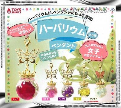 ✤ 修a玩具精品 ✤☾ 日本扭蛋 ☽ 圓瓶 浮游花吊飾 花瓶 全5款 精緻 小花瓶