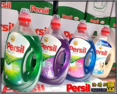 【油購網】Persil 濃縮洗衣精 高效能 強力洗淨 寶瀅 50杯 綠色 洗衣凝露 Costco 2.5 L 濃縮 40
