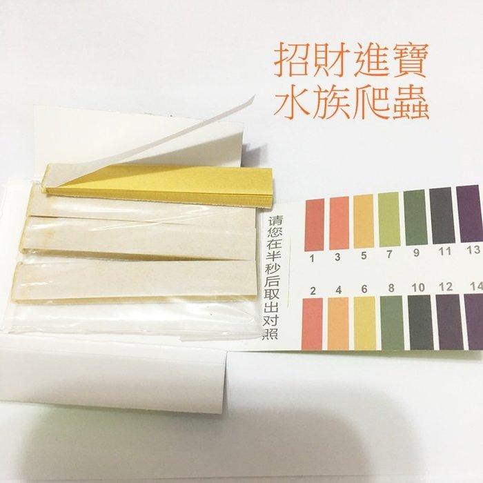 PH試紙80片 PH1-14 石蕊試紙 廣泛型試紙測酸鹼值 pH測試紙 水質檢測 水族箱魚缸魚池水池魚菜共生烏龜爬蟲