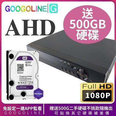 8路XVR-1080N 監控主機 超高清1080P 監視器攝影機 監控設備 監視器套裝 監視器套餐 安裝