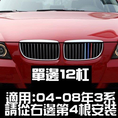 BMW 中網 三色卡扣 M卡扣 04-08年 E90 E92 E93 F30 F31 318i 320i