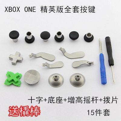 xbox one精英手柄按鍵改裝 XBOXONE PS4精英手柄魔術增高搖桿帽