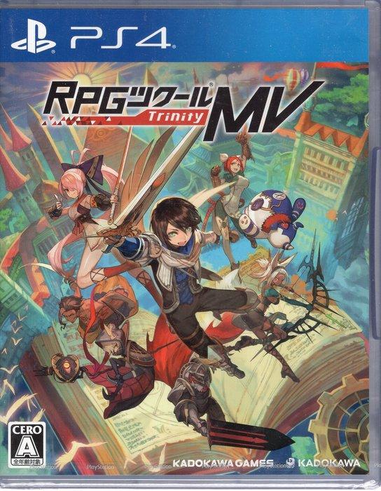 現貨中 PS4 遊戲 RPG 製作大師 MV Trinity RPG Maker 日文日版【板橋魔力】