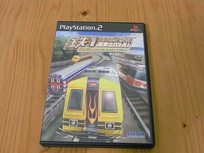 【小蕙館】PS2~ 鐵1 ~ 電車對戰 世界大獎賽 (純日版)
