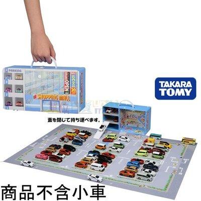 『 單位日貨 』日本正版 TOMICA 多美 超級市場 超大型停車場 新城鎮 小車 場景組 可手提 收納 可停54台