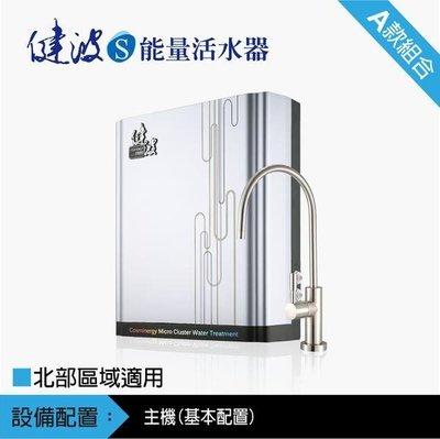 波動能 健波共振活水器-(A款機型)淨水器(適用翡翠水庫,新山水庫水質)-(免費基本安裝)