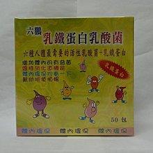 ☆天使之家☆ 六鵬 乳鐵蛋白乳酸菌~(1盒-50包)~買6盒送1盒