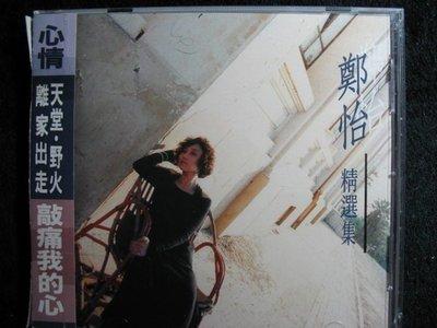 鄭怡 - 精選集 天堂 - 1993年可登唱片 CD 85094首版 - 碟片9成新 無IFPI - 1001元起標