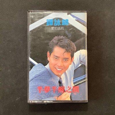 譚詠麟-半夢半醒之間 早期齊飛唱片錄音帶