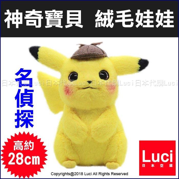 名偵探皮卡丘 CINE HOME 寶可夢 Pokemon 神奇寶貝 絨毛娃娃 高約 28cm 名探偵 LUCI代購