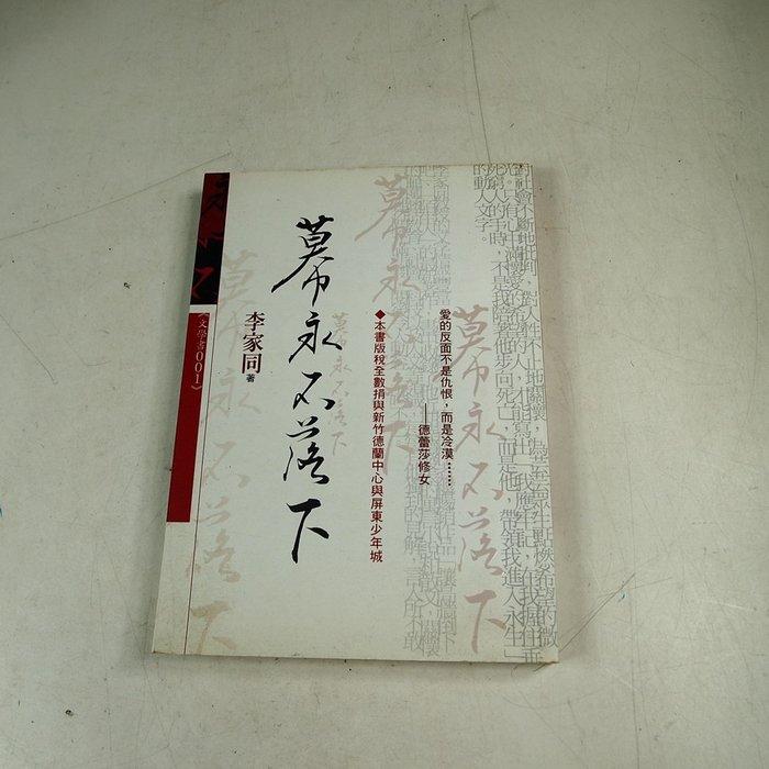【懶得出門二手書】《幕永不落下》ISBN:9573076128│未來書城│李家同│七成新(32H14)