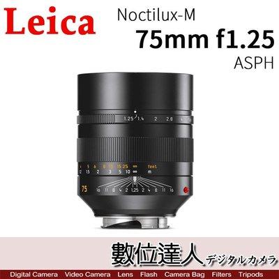 【數位達人】平輸 Leica 徠卡 萊卡 Noctilux-M 75mm F1.25 ASPH.