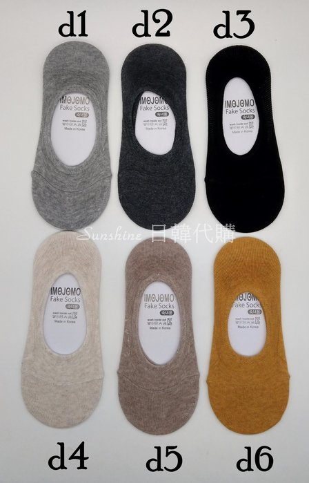 現貨 韓國製 素面 黃 灰 米白 黑 卡其 深灰 白 隱形襪  後跟止滑 襪子 船襪 22-25cm