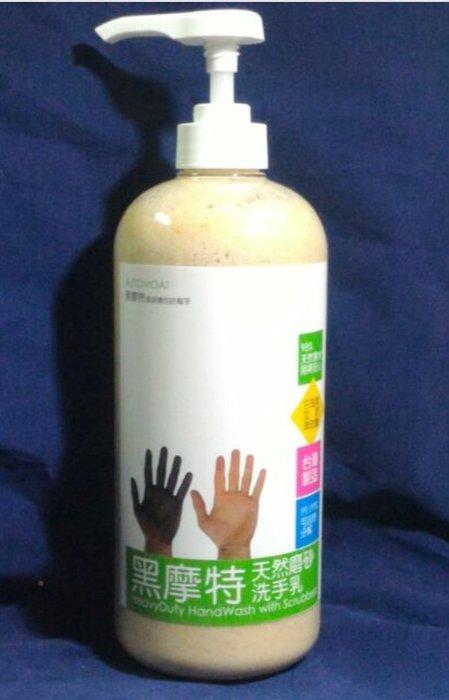 清潔  省時省力 安心保護 黑手 機汽車 黑摩特 天然磨砂洗手乳 除油師 1L