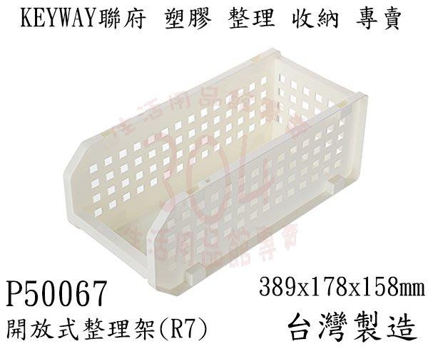 【304】(滿額享免運/不含偏遠地區&山區) P5-0067 開放式整理架(R7)玩具箱 收納籃 收納箱