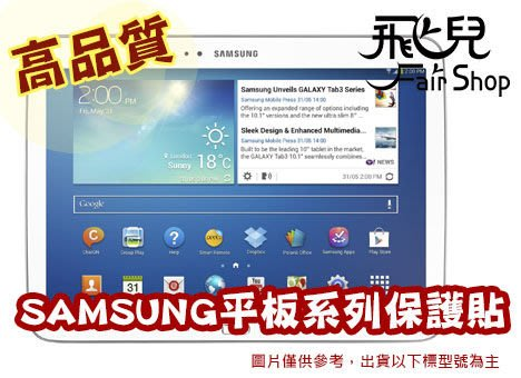 【飛兒】 高品質! 保護貼 三星 Galaxy Tab3 Tab 3 7.0 T210 T211/P3200 高透光率 亮面 霧面 免裁切
