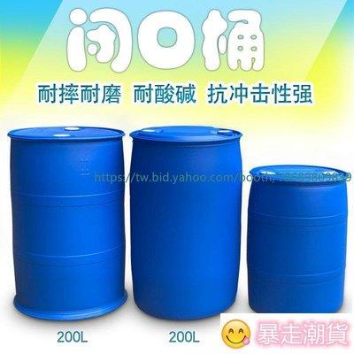 儲水桶 塑料桶 密封桶 塑膠桶 塑料桶加厚120升200L閉口 柴油桶 廢液桶 化工桶 食品級大桶此款小號規格價格
