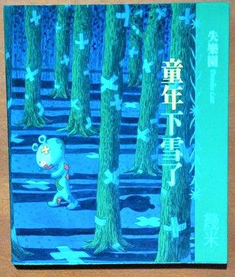 【探索書店61】繪本 幾米作品集17 失樂園II 童年下雪了 大塊文化 190125B
