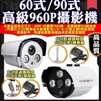 雲蓁小屋【60100/1/4/5-166 60式90式960P攝像機+腳架+變壓器(無】紅外攝影頭防水監視器鏡頭錄影機