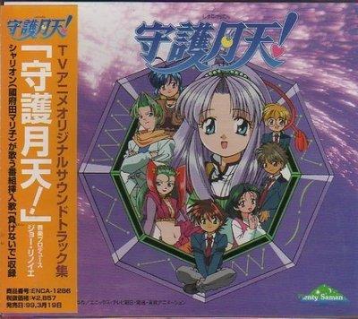 守護月天 日本進口原版CD - 含郵資650元(只有一張。)