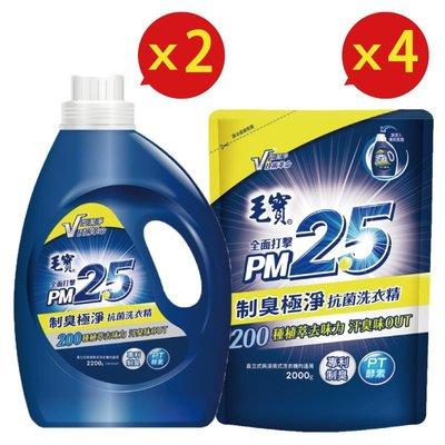 【亮亮生活】ღ 毛寶PM2.5洗衣精 制臭極淨2瓶+4包 ღ