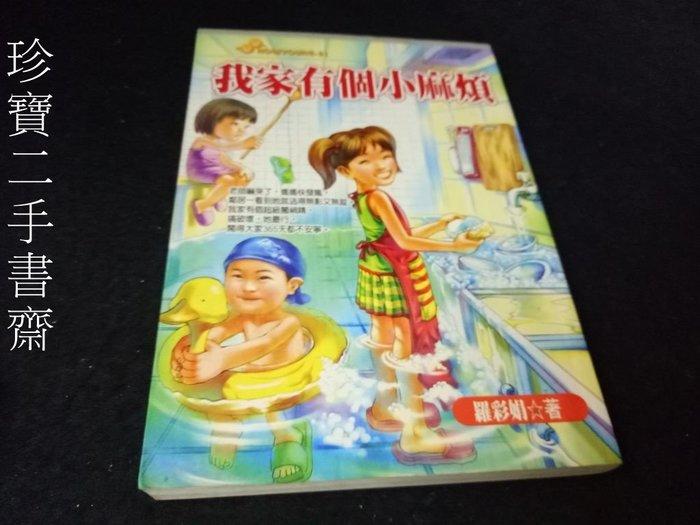 【珍寶二手書齋FA197】《我家有個小麻煩》ISBN:9867959744│文房│羅彩娟很泛黃