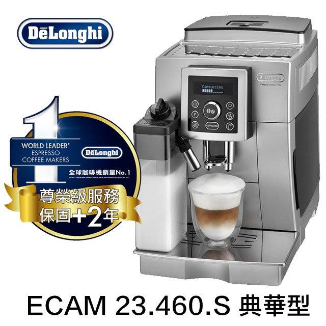 """Delonghi 迪朗奇全自動咖啡機 典華型 ECAM 23.460.S """"送十磅義式咖啡豆.拉花杯贈品可折3000元"""