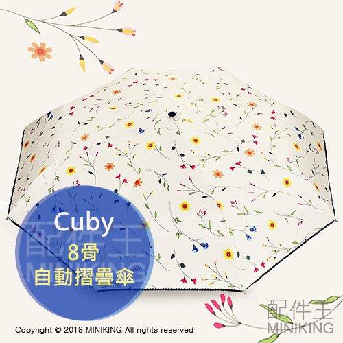 日本代購 空運 Cuby 8骨自動摺疊傘 折疊傘 雨傘 陽傘 抗UV 紫外線遮蔽率99% 完全遮光 海棠花